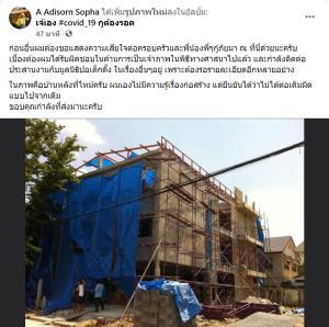 """สร้างมาแล้ว 10 ปี บ้าน """"มินเนียนเอ"""" ที่ถูกเพลิงไหม้ เจ้าตัวยันไม่ได้ต่อเติมผิดแบบไปจากเดิม"""