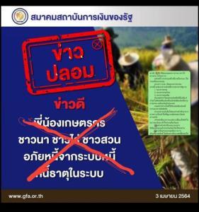 สมาคมสถาบันการเงินของรัฐ (GFA) เตือนภัย!! ข่าวปลอม