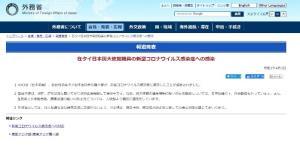 """ทูตญี่ปุ่นประจำไทยติดโควิด ร้านซูชิดังแจง """"ทูตไม่ได้มาร่วมเปิดร้าน"""""""
