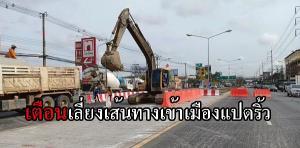 เตือน!! ประชาชนกลับอีสานช่วงสงกรานต์เลี่ยงทางผ่านตัวเมืองแปดริ้ว เหตุปิดถนนสร้างสะพาน