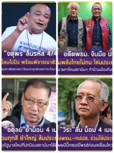 ภาพ จากเฟซบุ๊ก Nantiwat Samart ของ นายนันทิวัฒน์ สามารถ
