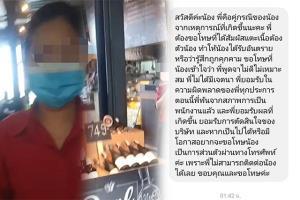 สาวถูกพนักงานร้านไวน์ทำร้าย เผยแชตคู่กรณีส่งมาขอโทษ ระบุ ถ้าสำนึกผิดก็ไม่อยากติดใจเอาความอะไร