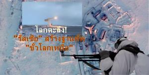 "In Clip: ภาพดาวเทียมใหม่ชี้ ""รัสเซีย"" ซุ่มเงียบแอบขยายฐานทัพในเขตอาร์กติก ทดสอบอาวุธล้ำสมัย"