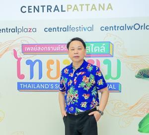"CPN,ททท. จัดสงกรานต์ยิ่งใหญ่ทั่วไทย""ใส่หน้ากาก ไม่สาดน้ำ แต่งดอก ออกเที่ยว"""