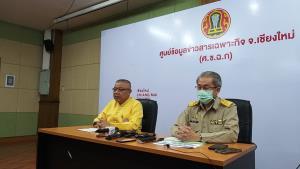 เชียงใหม่แถลงพบผู้ป่วยโควิด-19 รายใหม่ 4 คน ประวัติกลับจาก กทม.-ผู้สัมผัสเสี่ยง 131 คน
