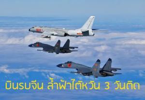 เครื่องบินทหารจีน 10 ลำ รุกล้ำน่านฟ้าไต้หวัน ต่อเนื่องเป็นวันที่ 3
