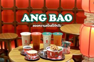 """""""Ang Bao"""" หวานเย็นชื่นใจสไตล์ไต้หวัน"""