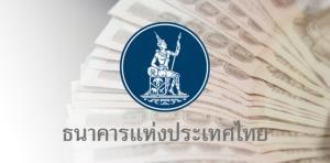 กนง.มองเศรษฐกิจไทยยังไม่แน่นอนสูง จับตาโควิด-19-กระจายวัคซีน-มาตรการรัฐ