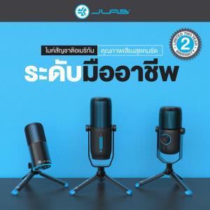 อาร์ทีบี เปิดตัว JLab Talk Series ไมโครโฟนสตรีมเกมแบบมืออาชีพ!
