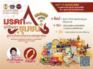อิ่มบุญสุขใจ รับปีใหม่ไทย