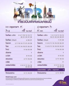 การบินไทยเปิดบิน 11 เส้นทางสู่เอเชียและยุโรปเดือน เม.ย.นี้
