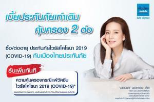 เมืองไทยประกันภัยขยายเวลาต่ออายุประกันโควิด-19 อุ่นใจ พร้อมรับมือสถานการณ์แพร่ระบาดระลอก 3