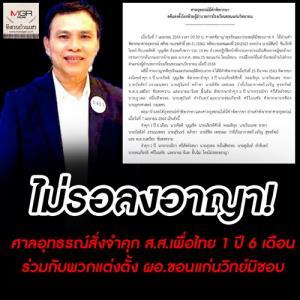 ไม่รอลงอาญา! ศาลอุทธรณ์สั่งคุก ส.ส.เพื่อไทย 1 ปี 6 เดือน ร่วมกับพวกแต่งตั้ง ผอ.ขอนแก่นวิทย์มิชอบ