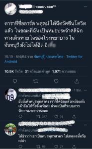 """""""หมอจันทบุรี"""" ขอพระราชทานอภัยโทษ จาบจ้วงสถาบันผ่านทวิตเตอร์ พาดพิง """"อาร์ต พศุตม์"""" ฉีดวัคซีน"""