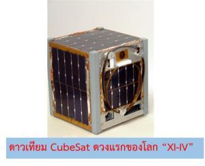 จากโรงเรียนเล้าไก่... สู่ผู้สร้างดาวเทียมสัญชาติไทยดวงแรก เป้าหมายสร้างยานอวกาศ 7 ปีข้างหน้า