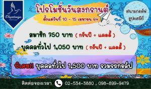 ธูปะเตมีย์ จัดโปรโมชันต้อนรับปีใหม่ไทย