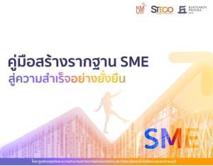 มจธ.จับมือ ธ.เกียรตินาคินภัทร จัดทำคู่มือสร้างรากฐานธุรกิจ เป็นของขวัญปีใหม่ไทยให้ SME