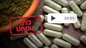 ข่าวปลอม! คลิปเสียงหมอศิริราช แนะนำกินยาเขียว เพื่อรักษาโควิด-19