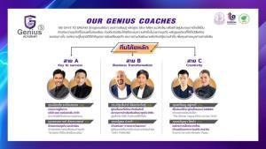 โครงการ Genius Academy 3 เปิดรับสมัครผู้ประกอบการเข้าร่วมโครงการเพื่อสร้างอัจฉริยะทางธุรกิจโดยนักปั้นอัจฉริยะมืออาชีพ 14 – 18 เม.ย. นี้