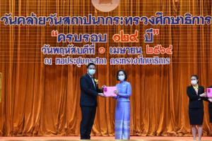 บ้านปู รับรางวัลผู้ทำคุณประโยชน์และสนับสนุนงานด้านการศึกษา