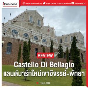 Ibusiness review : Castello Di Bellagio แลนด์มาร์กใหม่เขาชีจรรย์-พัทยา