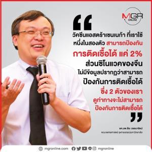 'หมอจุฬาฯ' กระทุ้งรัฐต้องบอกความจริง ประสิทธิภาพวัคซีนโควิดไทยได้แค่ 62%