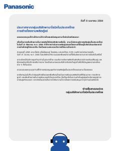 """""""พานาโซนิค"""" ประกาศปิดโรงงานผลิตตู้แช่ที่ไทย เตรียมย้ายไปประเทศจีนปี 65"""