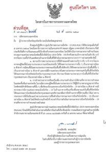 """""""มหาดไทย"""" ออกคำสั่งจี้ทุกจังหวัดเฝ้าระวังควบคุมการแพร่ระบาดของโควิด-19 เน้นสถานบันเทิง ผับ บาร์ คาราโอเกะ"""