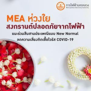 MEA ห่วงใย สงกรานต์ปลอดภัยจากไฟฟ้า แนะร่วมสืบสานประเพณีแบบ New Normal ลดความเสี่ยงติดเชื้อไวรัส COVID-19