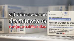 รัฐไฟเขียว รพ.เอกชนซื้อวัคซีนโควิด-19 คาดรู้แนวทางได้ใน 1 เดือน