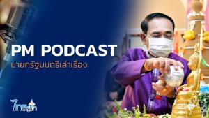 นายกฯ  แจงผ่าน PM PODCAST ย้ำการผลิตวัคซีนในไทย ทำโดยสยามไบโอไซเอนซ์ เป็นไปตามแผนและได้ผลดี