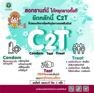 """กรมควบคุมโรค ห่วงวัยรุ่นรักไม่ปลอดภัยช่วงสงกรานต์ แนะยึดหลัก """"C2T"""" ปลอดภัยจากโรคติดต่อทางเพศสัมพันธ์"""