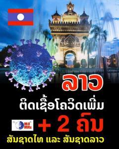การตรวจพบผู้ป่วย 2 รายล่าสุด ถูกรายงานเป็นข่าวด่วนเมื่อเวลา 15.00 น.(ภาพจากเพจ Lao Youth Radio FM 90.0 Mhz)