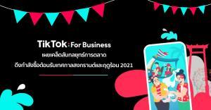 TikTok For Business เผยเคล็ดลับ กลยุทธ์ตลาด ดึงกำลังซื้อ