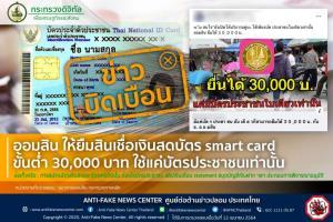 ข่าวบิดเบือน! ออมสิน ให้ยืมสินเชื่อเงินสดบัตร smart card ขั้นต่ำ 30,000 บาท ใช้แค่บัตรประชาชนเท่านั้น
