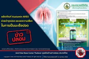 ข่าวปลอม! ผลิตภัณฑ์ Austamin AVEO ช่วยบำรุงปอด และลดความเสี่ยงในการเป็นมะเร็งปอด