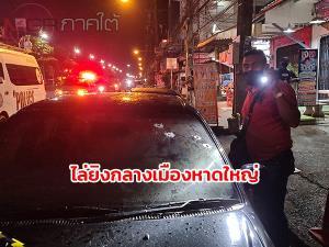 ดุเดือด! เกิดเหตุไล่ยิงกลางเมืองหาดใหญ่กลางดึกไร้ผู้บาดเจ็บ พบเพียงรถที่ถูกยิง