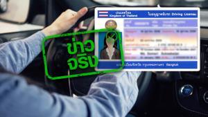 ข่าวจริง! กรมขนส่ง งดทำใบขับขี่ใหม่ 6 เดือน หากหมดอายุผ่อนผันใช้ได้ถึง 30 มิ.ย. นี้