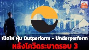 เปิดโผหุ้น Outperform-Underperform หลังโควิด-19 ระบาดระลออก 3