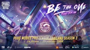 เผยโฉม 16 ทีมร่วมสู้ศึกรอบไฟนอล PUBG MOBILE Pro League Thailand 2021