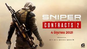 """""""Sniper Ghost Warrior Contracts 2"""" วางจำหน่ายบนคอนโซลและพีซี 4 มิ.ย.นี้"""