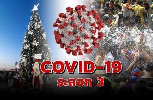 COVID-19 ระลอก 3 ฟาดซ้ำทัวร์ตายสนิท-โรงแรมดิ้นทุกทาง