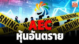หุ้นอันตราย AEC / สุนันท์ ศรีจันทรา