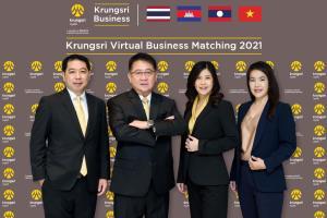 กรุงศรีจัด Krungsri Virtual Business Matching ออนไลน์หนุนลูกค้าธุรกิจขยายสู่อาเซียน