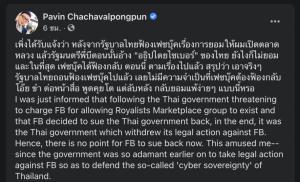 ข้อความกล่าวอ้างผ่านหน้าเฟซบุ๊กส่วนตัวว่า รัฐบาลไทยได้ถอนฟ้องบริษัท เฟซบุ๊ก