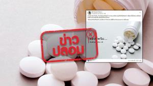 ข่าวปลอม! ยาแอสไพริน ช่วยรักษาโควิด-19 ให้หายได้
