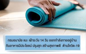 กรมอนามัย แนะ เฝ้าระวัง 14 วัน ออกกำลังกายอยู่บ้าน กินอาหารมีประโยชน์ ปรุงสุก สร้างสุขภาพดี ต้านโควิด-19