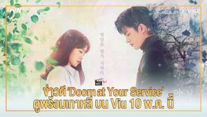 """ข่าวดี """"Doom at Your Service"""" ดูพร้อมเกาหลี บนViu 10 พ.ค. นี้"""