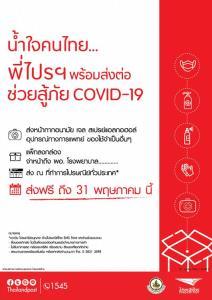 ไปรษณีย์ไทยร่วมสู้วิกฤตโควิด-19 ระลอกใหม่ เปิดบริการส่งหน้ากากอนามัย และอุปกรณ์ทางการแพทย์ให้ รพ.ทั่วประเทศฟรี!!