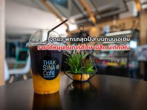 THAKSINA Cafe จุดแวะพักรถสุดปัง! บนถนนเอเชีย รายได้หนุนทุนการศึกษานิสิต ม.ทักษิณ